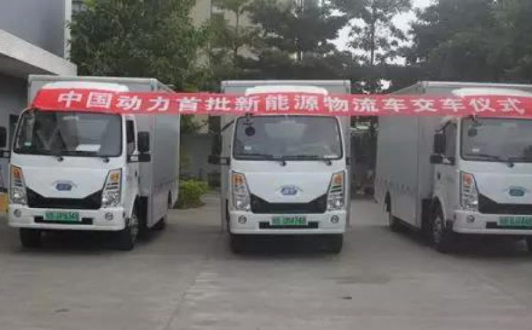 China Dynamics: First Delivery of New Energy Cargo Vehicles