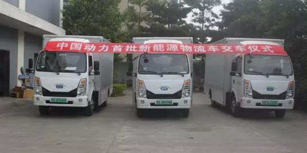 中國動力首批新能源物流車完成交車