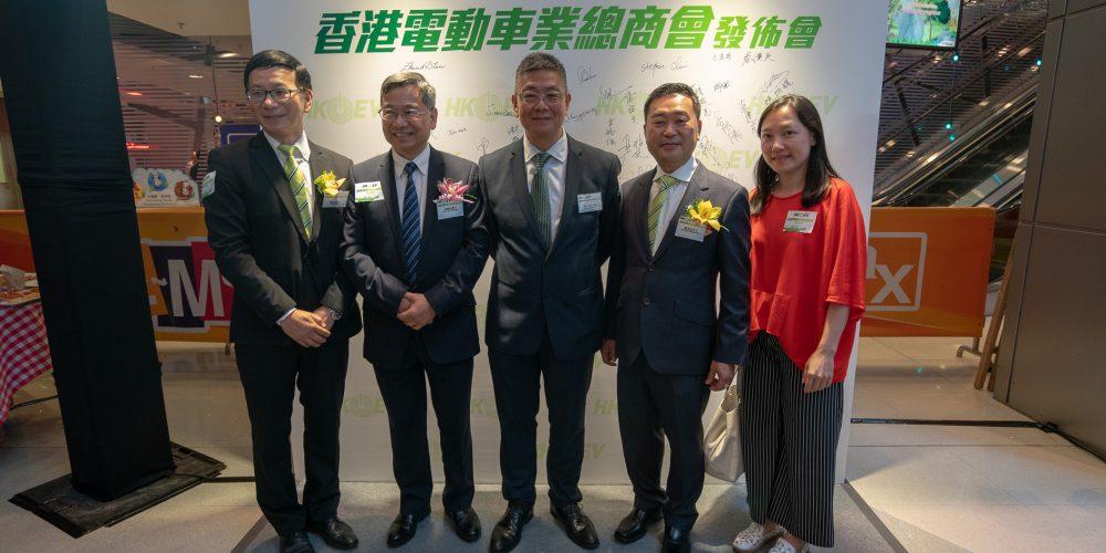 香港電動車業總商會發佈會,中國動力電動車出席參展