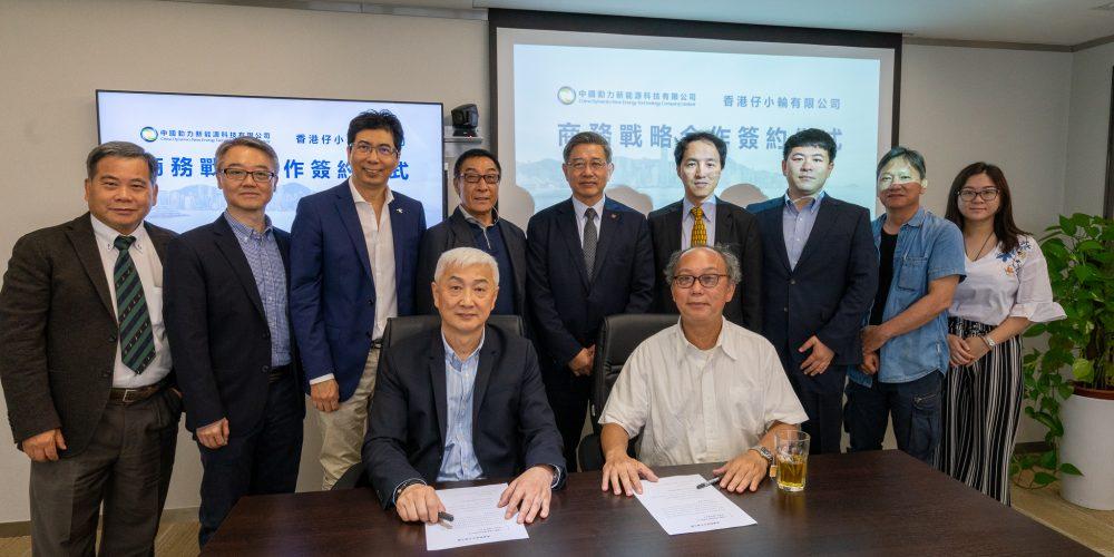 中國動力與香港仔小輪簽訂戰略合作備忘錄 攜手推動綠色海上運輸