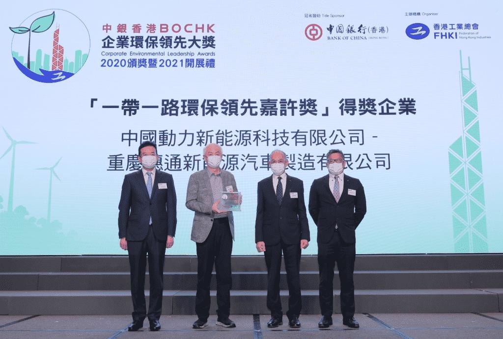 Ev Dynamics Receives Belt and Road Environmental Leadership Recognition Award 2020